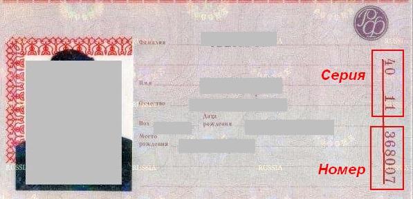 Как проверить паспорт на действительность