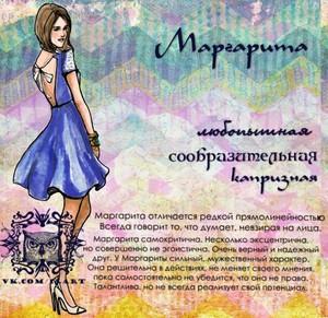 Маргарита - значение имени, происхождение, характеристики, гороскоп :: инфониак