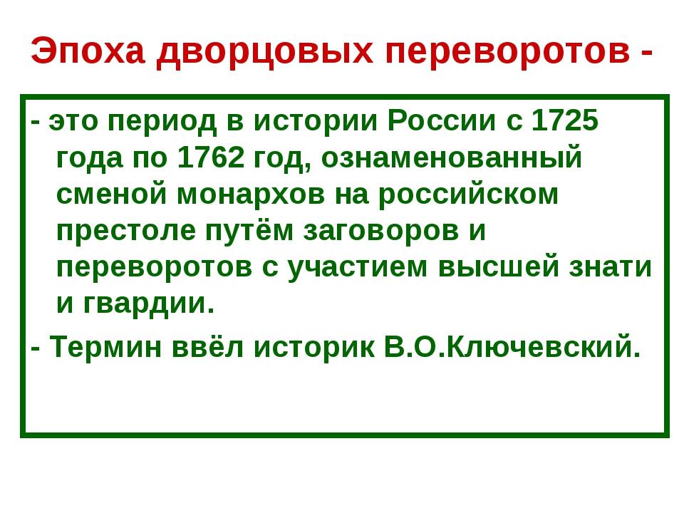 Глава 4. эпоха дворцовых переворотов. история россии с древнейших времен до наших дней