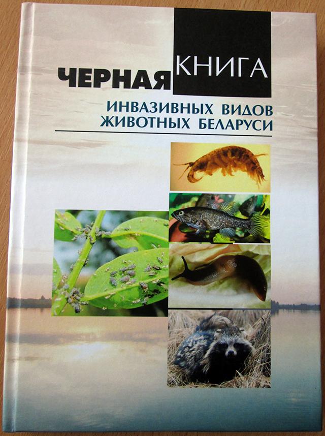 Что такое черная книга животных и кто туда входит — 4 лапки
