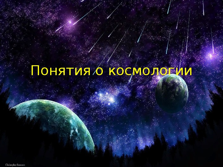 Что такое космология