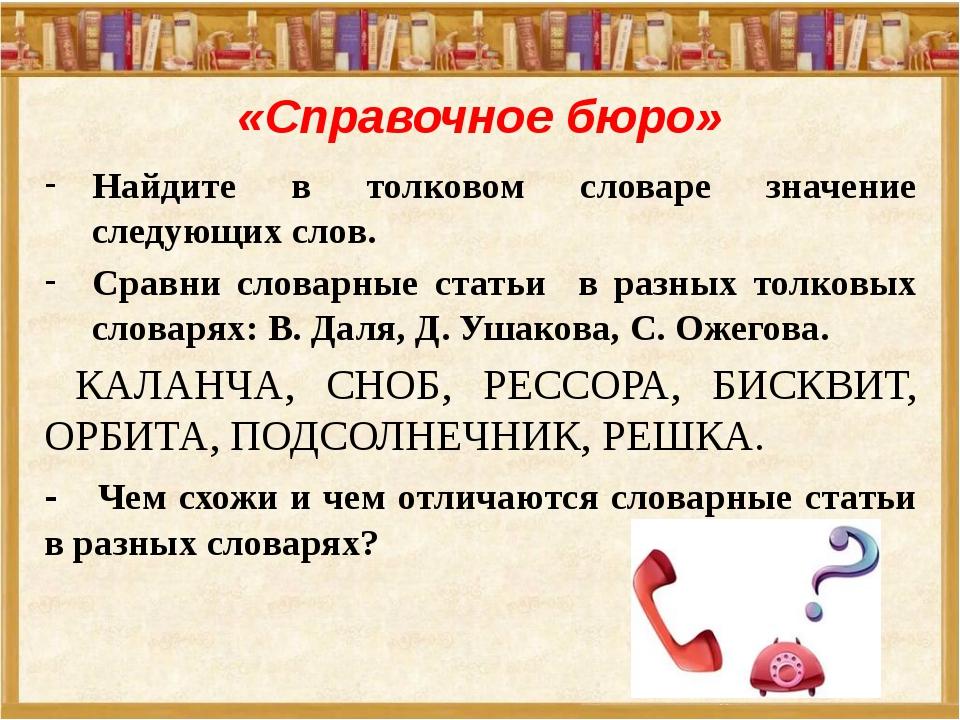 Дундук - это что такое? значение, синонимы и толкование