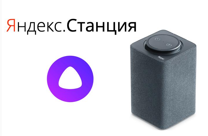Яндекс станция