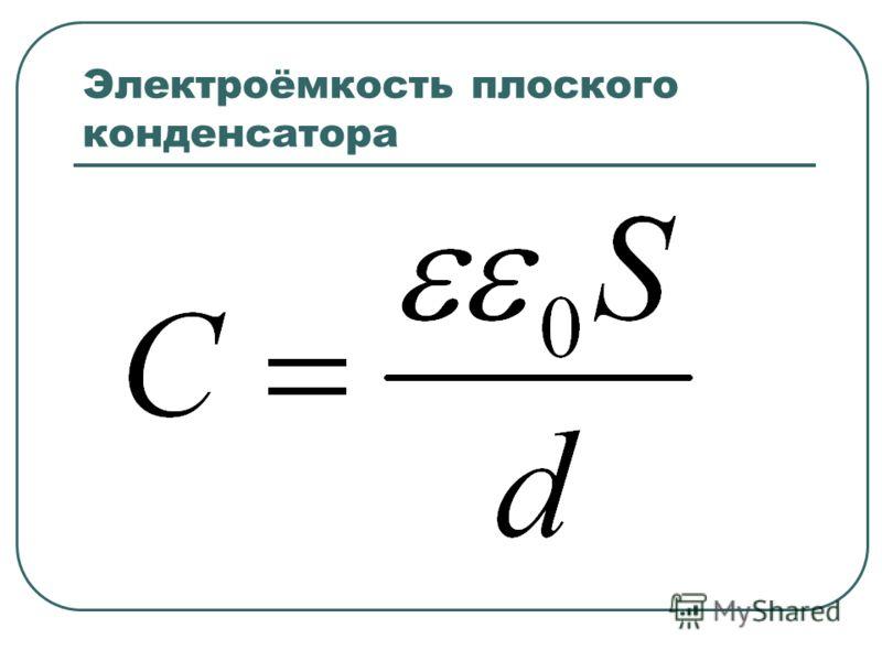 Электроемкость – формула, определение