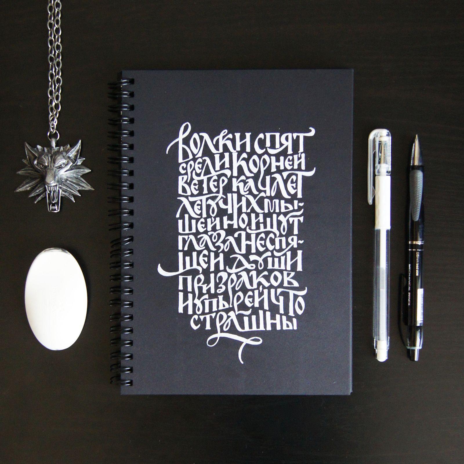 Независимый каллиграф и дизайнер о том, как подружить каллиграфию с бизнесом.
