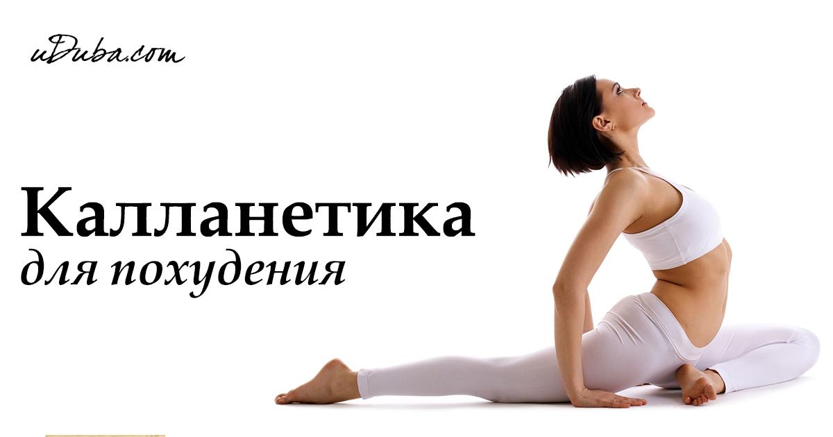 Калланетика для похудения: упражнения для начинающих