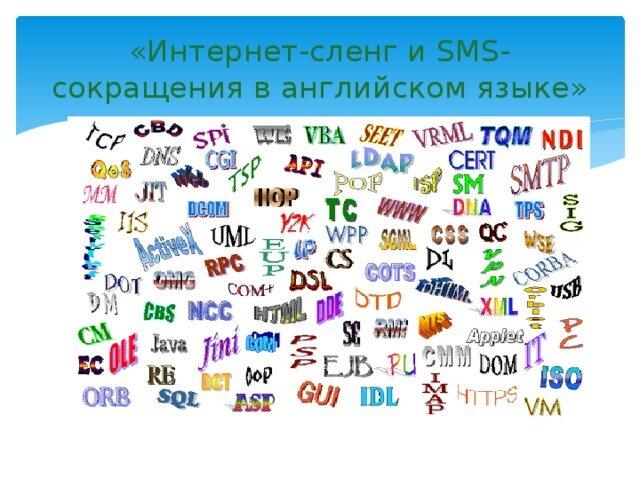 Интернет сленг: что значит lmfao? :: syl.ru