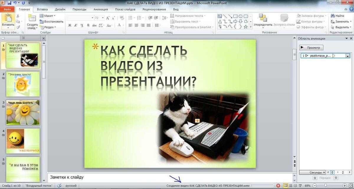 """Презентация на тему: """"что т тт такое презентация ?. содержание что такое презентация? 1. что такое презентация? значение слова; определение; 1.3."""". скачать бесплатно и без регистрации."""