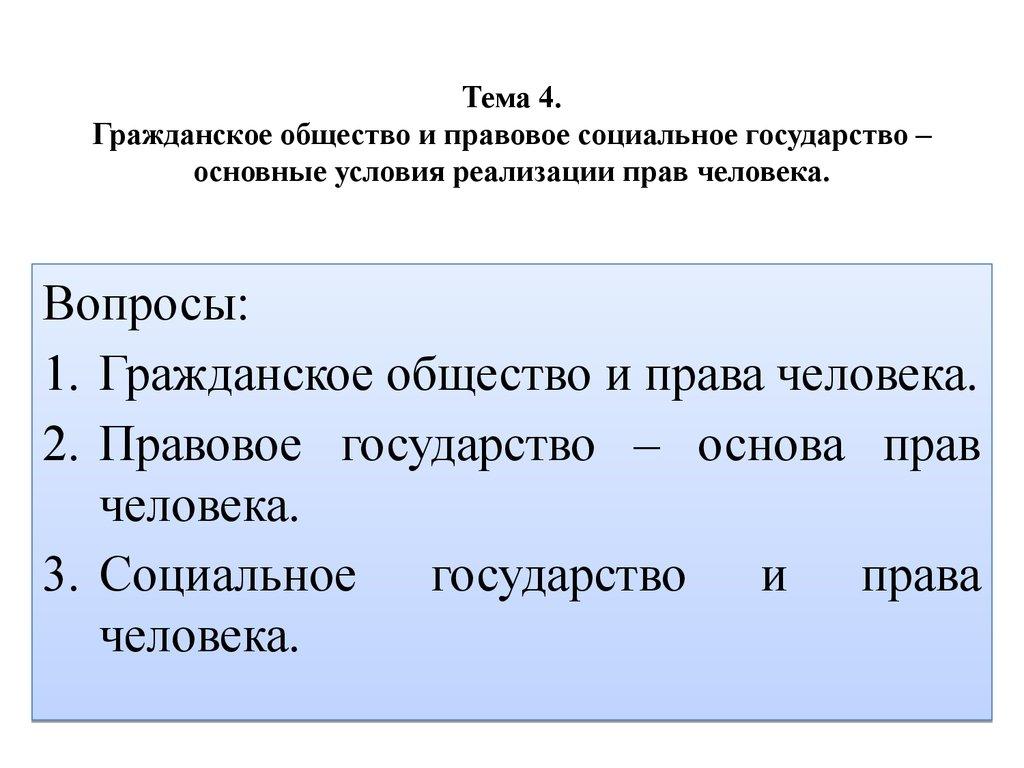 Социальное государство википедия