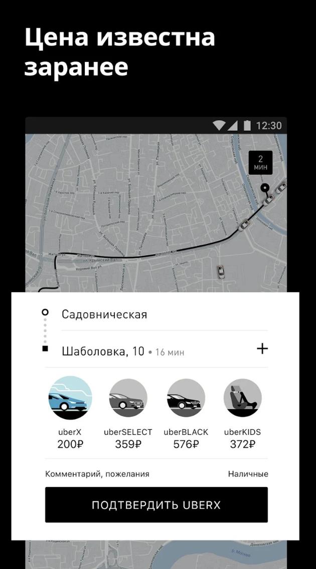 Что такое убер такси, как работает uber и как в него устроиться