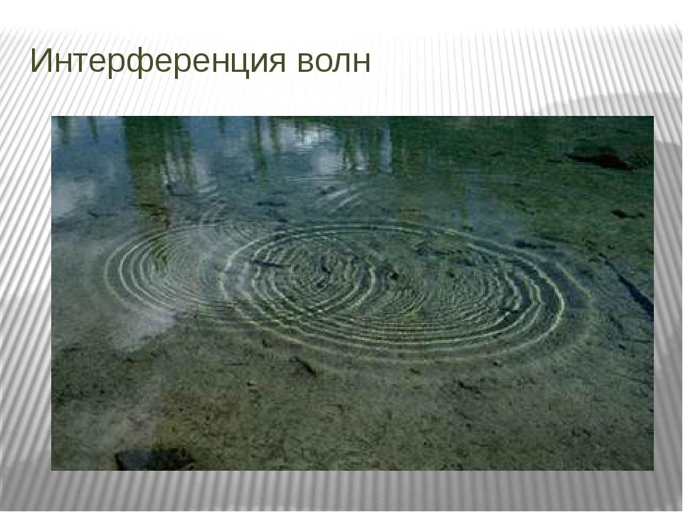 Интерференция волн — википедия с видео // wiki 2