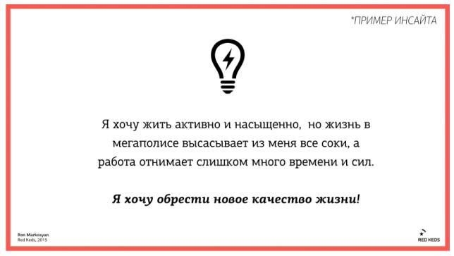 """Что такое инсайт (re-run) - книга """"принципы создания успешной коммуникации"""" (www.advertisingbook.ru) - бизнес-блоги"""