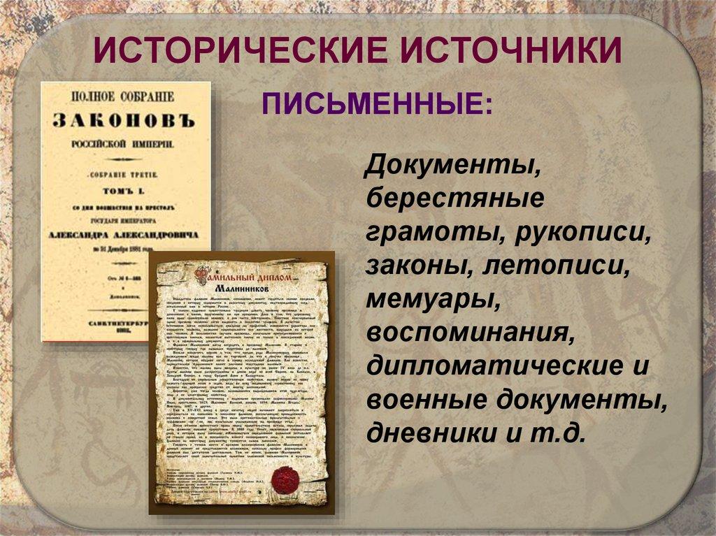Исторические источники — википедия. что такое исторические источники