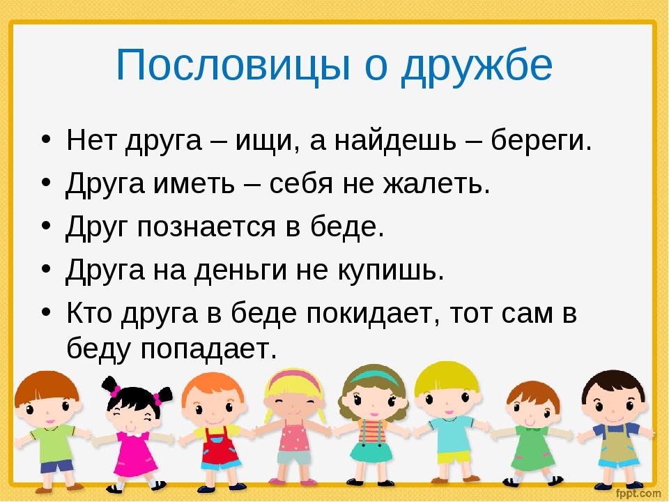Как объяснить ребенку, что такое дружба?