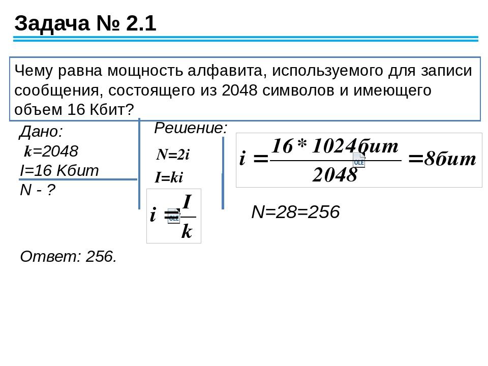 Урок 5 измерение информации (алфавитный подход). единицы измерения информации