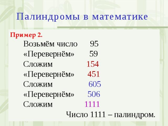 Палиндром википедия