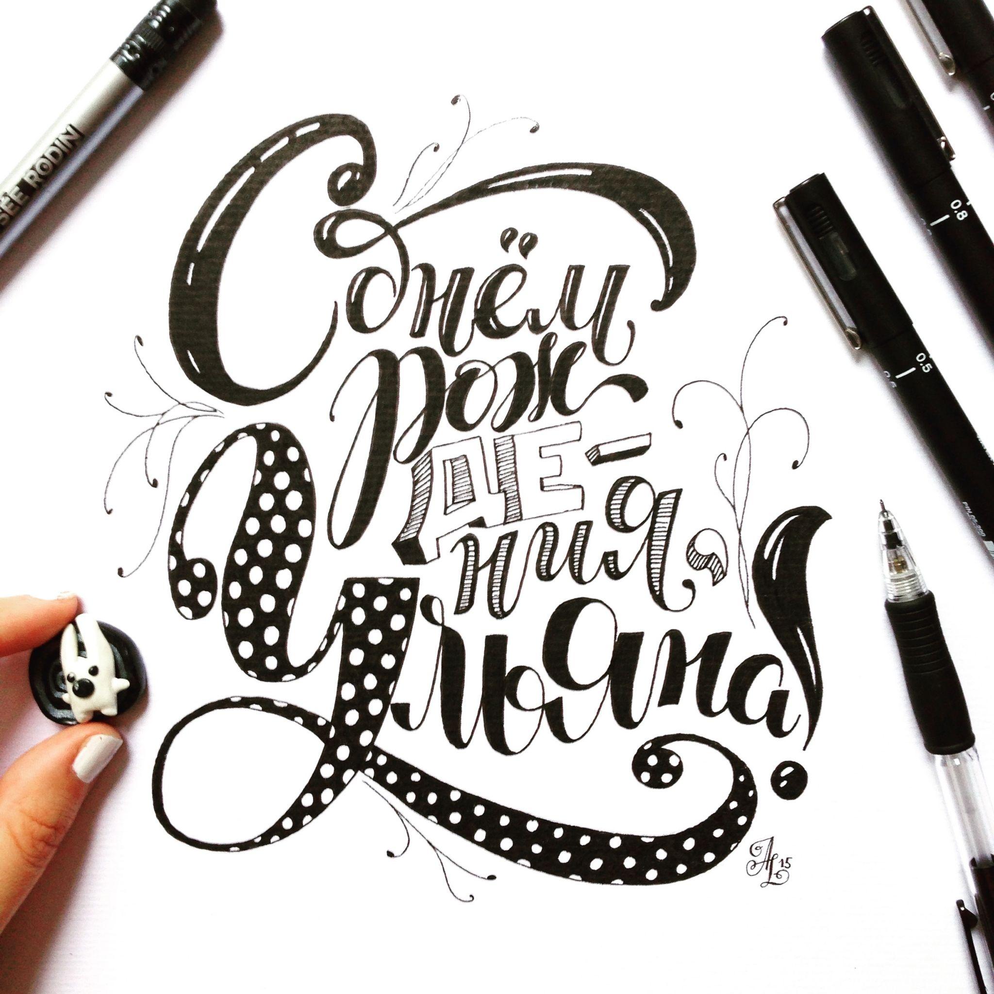 Каллиграфия для начинающих: уроки по прописям, зачем и как научиться писать красиво