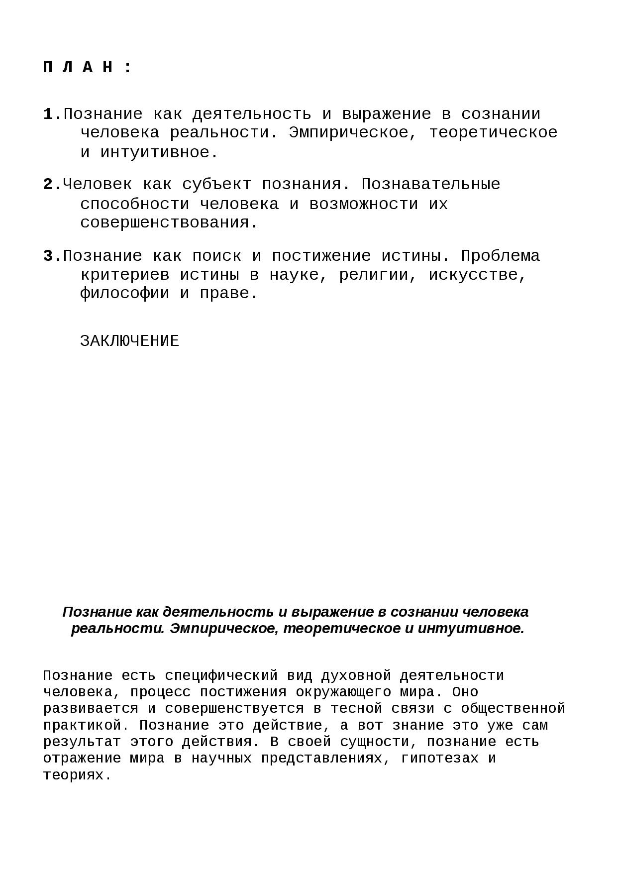 Урок 7: познание человеком мира - 100urokov.ru