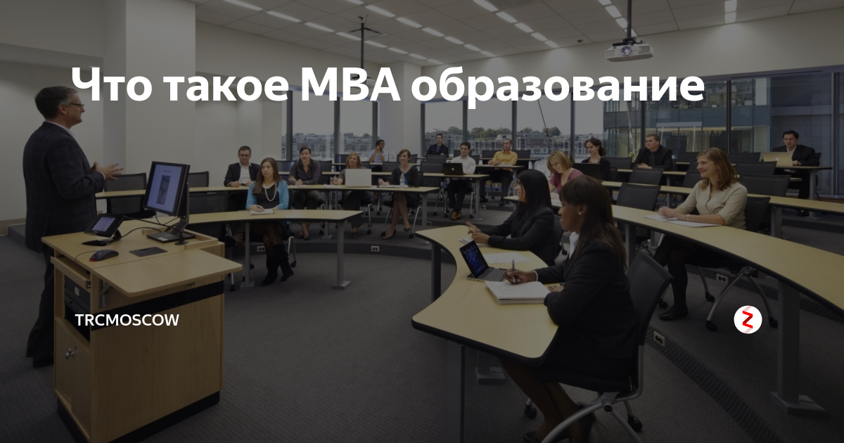 Что такое образование mba (что дает, зачем нужно) | как получить степень master of business administration
