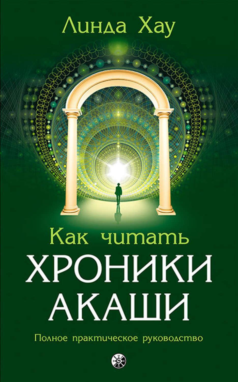 Глава 5. энергетическое исцеление в хрониках акаши. как читать хроники акаши