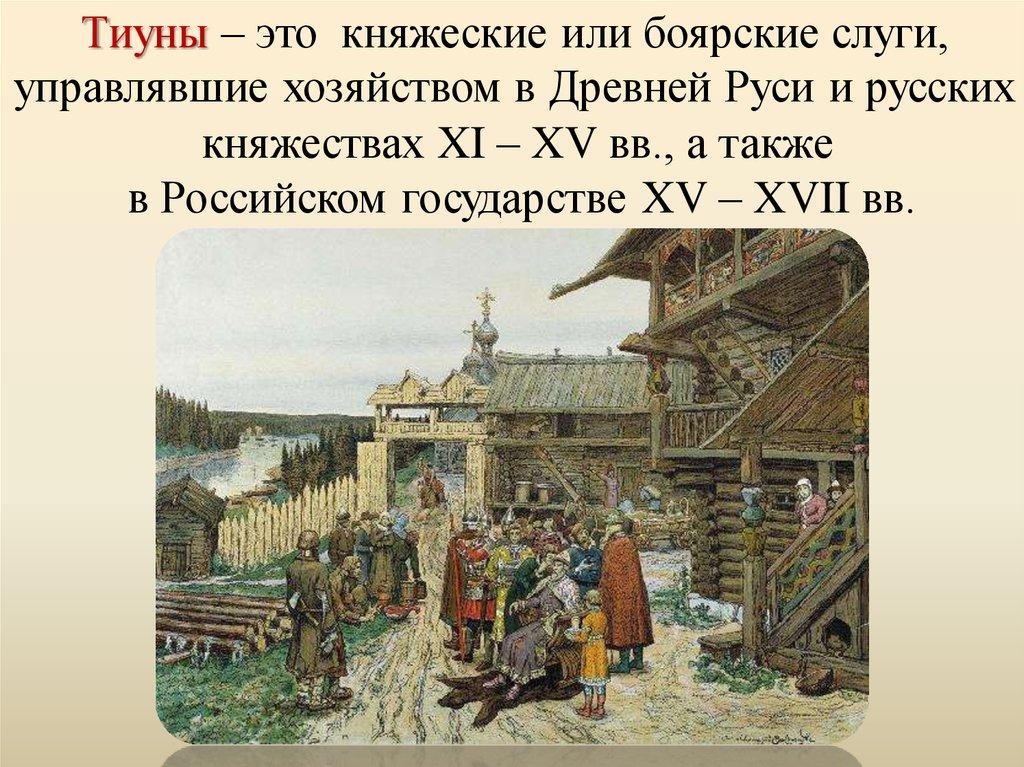 Тиун википедия