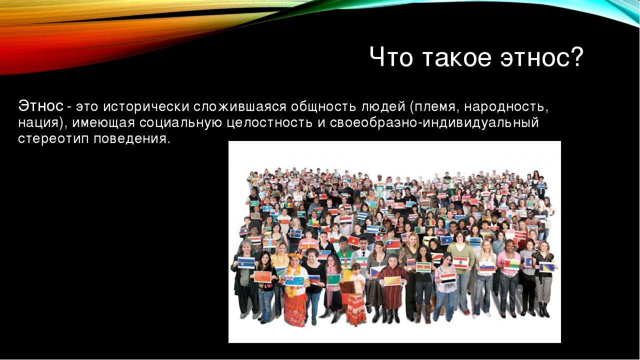 Этническая группа - это... виды и признаки этнических групп