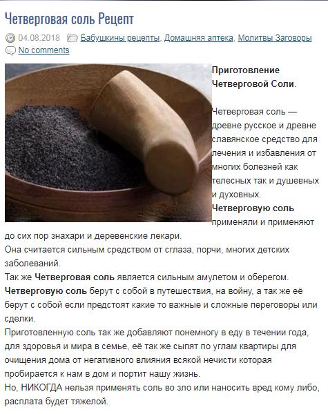 Четверговая соль — как готовить и применять