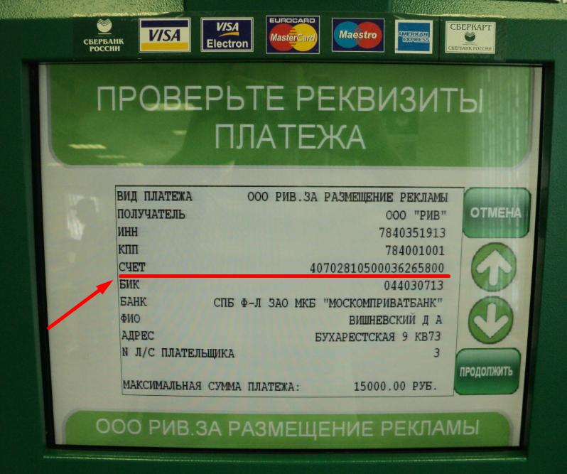 Как узнать лицевой счет карты сбербанка: инструкция и рекомендации для клиента