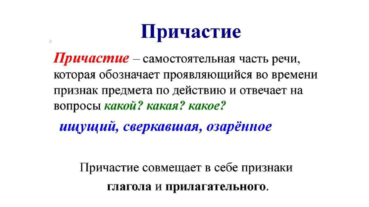 Причастие в английском языке: самый подробный анализ | lingualeo блог