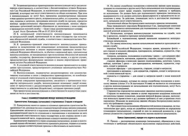 § 44. общевоинские уставы