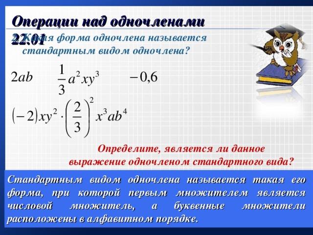Одночлен и его стандартный вид, степень и коэффициент одночлена.