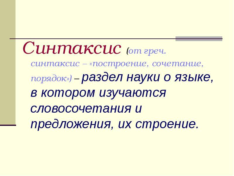 Уроки русского: синтаксис что изучает данная наука