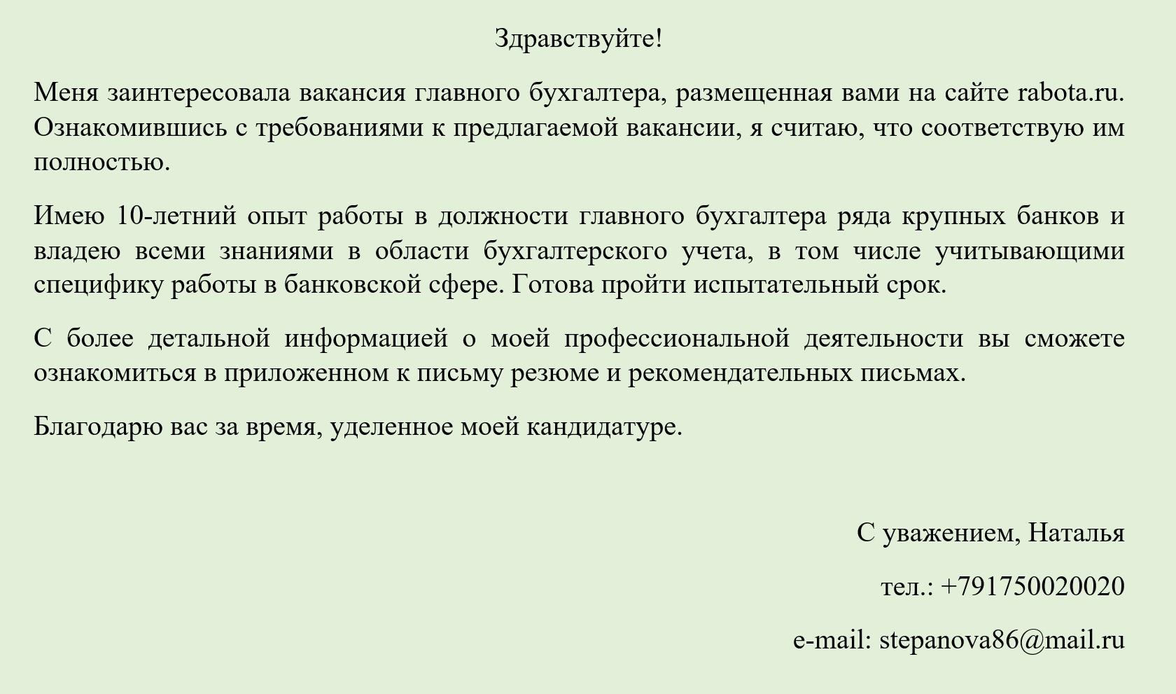 Как правильно составить короткое сопроводительное письмо к резюме, примеры и образец краткого текста