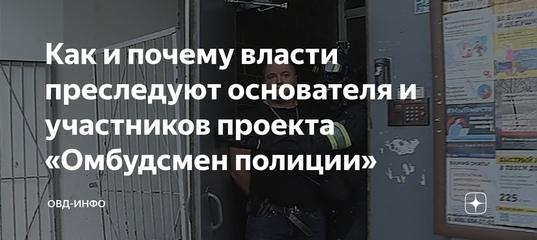 Как ипочему власти преследуют основателя иучастников проекта «омбудсмен полиции»