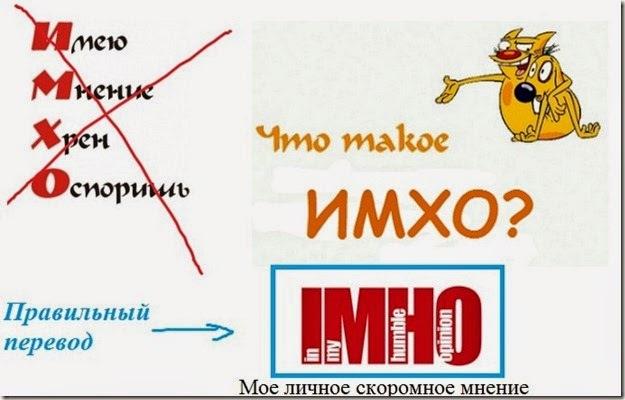 Имхо - что это значит? расшифровка аббревиатуры имхо :: syl.ru