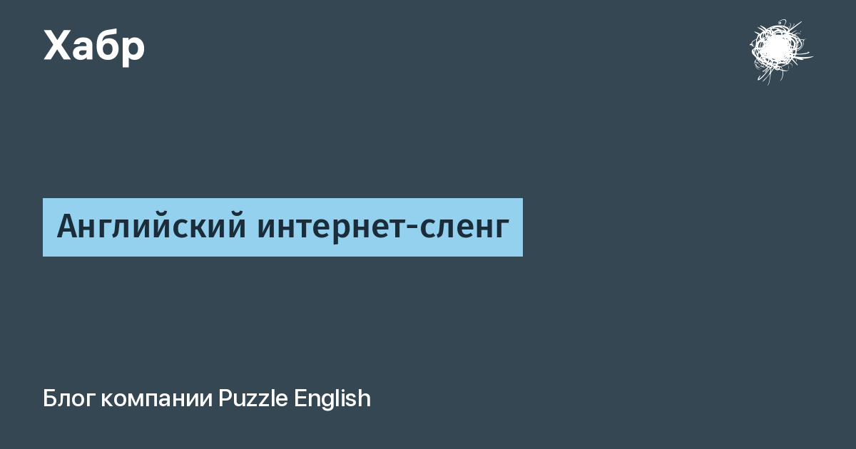 Сленг — что это такое и какой он бывает  (молодежный, сетевой) | ktonanovenkogo.ru