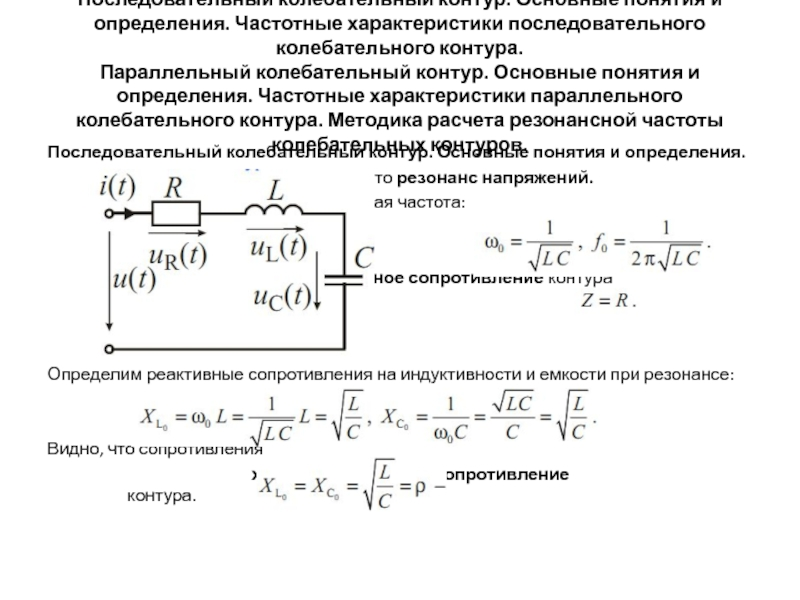 Колебательный контур. схема. расчет. применение. резонанс. резонансная частота. формула. рассчитать. схематические решения.