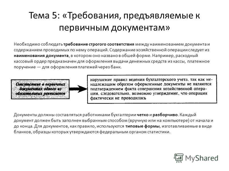 Первичная документация в бухгалтерии: что такое, правила заполнения, виды первичной документации