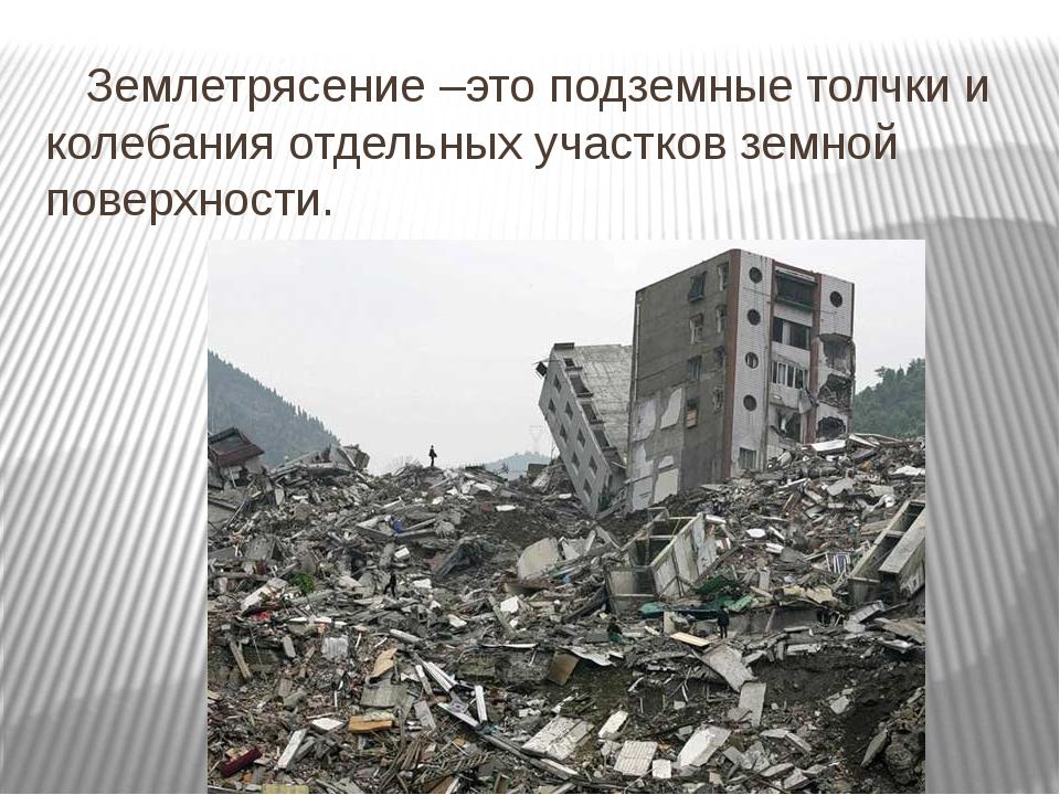 Землетрясения   образовательный геологический сайт юрия попова