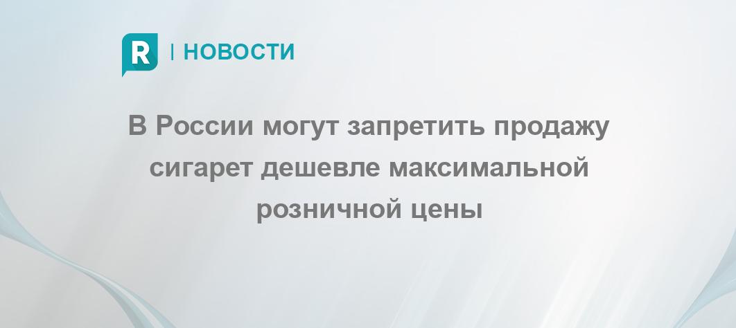 Мрц – что это такое, расшифровка и особенности. мрц на сигареты: требования и особенности расчета :: businessman.ru