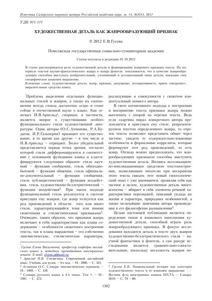 Художественная деталь как особенность поэтики анны ахматовой   контент-платформа pandia.ru