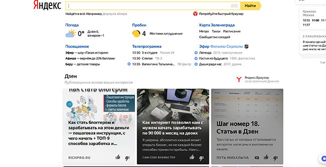 Яндекс дзен: что это такое простыми словами