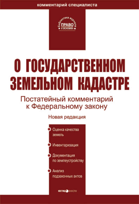 Что такое кадастр? закон о государственном кадастре :: syl.ru