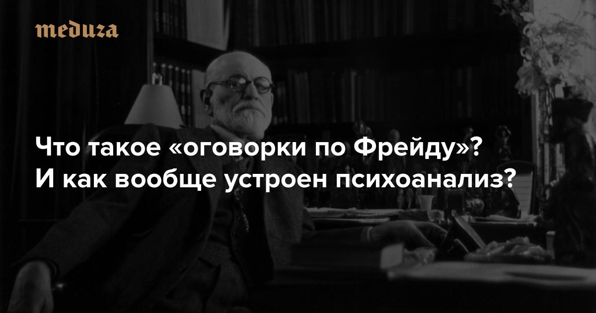 Оговорка по фрейду: что это значит, примеры :: syl.ru