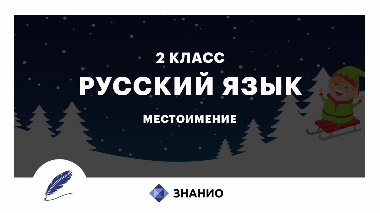«что такое местоимение?» конспект урока русского языка во 2 классе