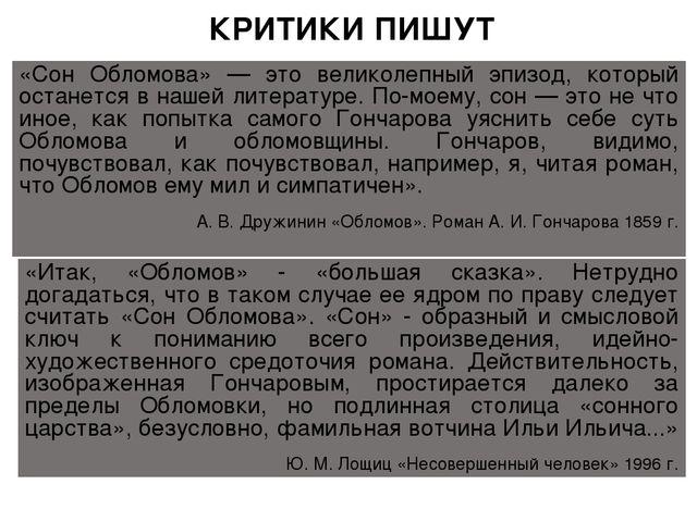 Доклад: что такое обломовщина по роману и. а. гончарова обломов.
