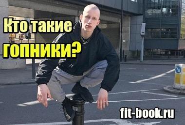"""Откуда взялось слово """"гопник""""? почему оно зародилось в культурной столице россии"""