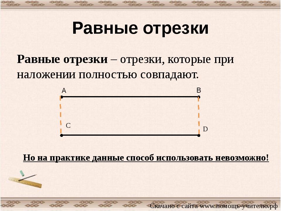 Что такое отрезок в математике? (тема математики, 5 класс)