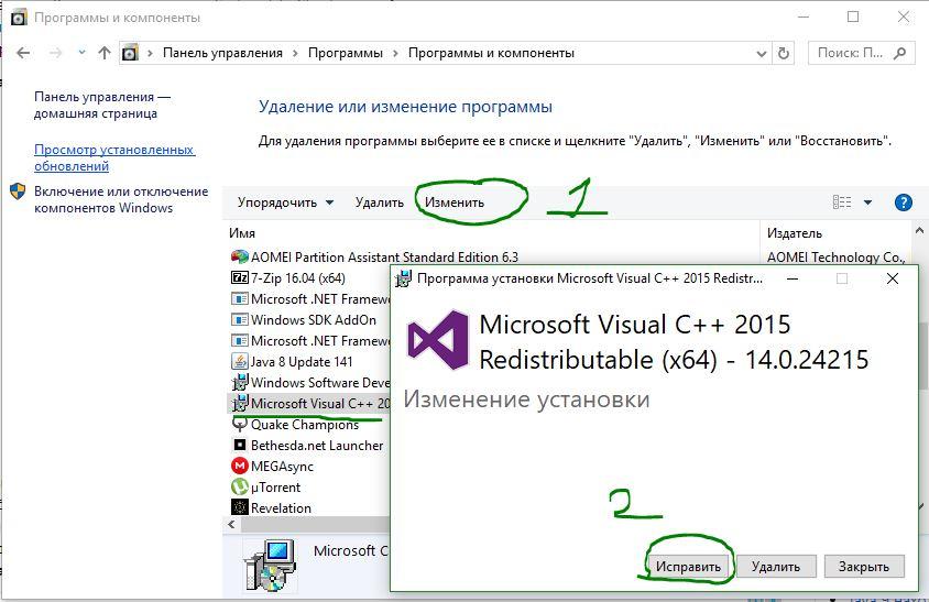 Msvcp140.dll скачать бесплатно для windows - как исправить ошибку на компьютере отсутствует msvcp140.dll