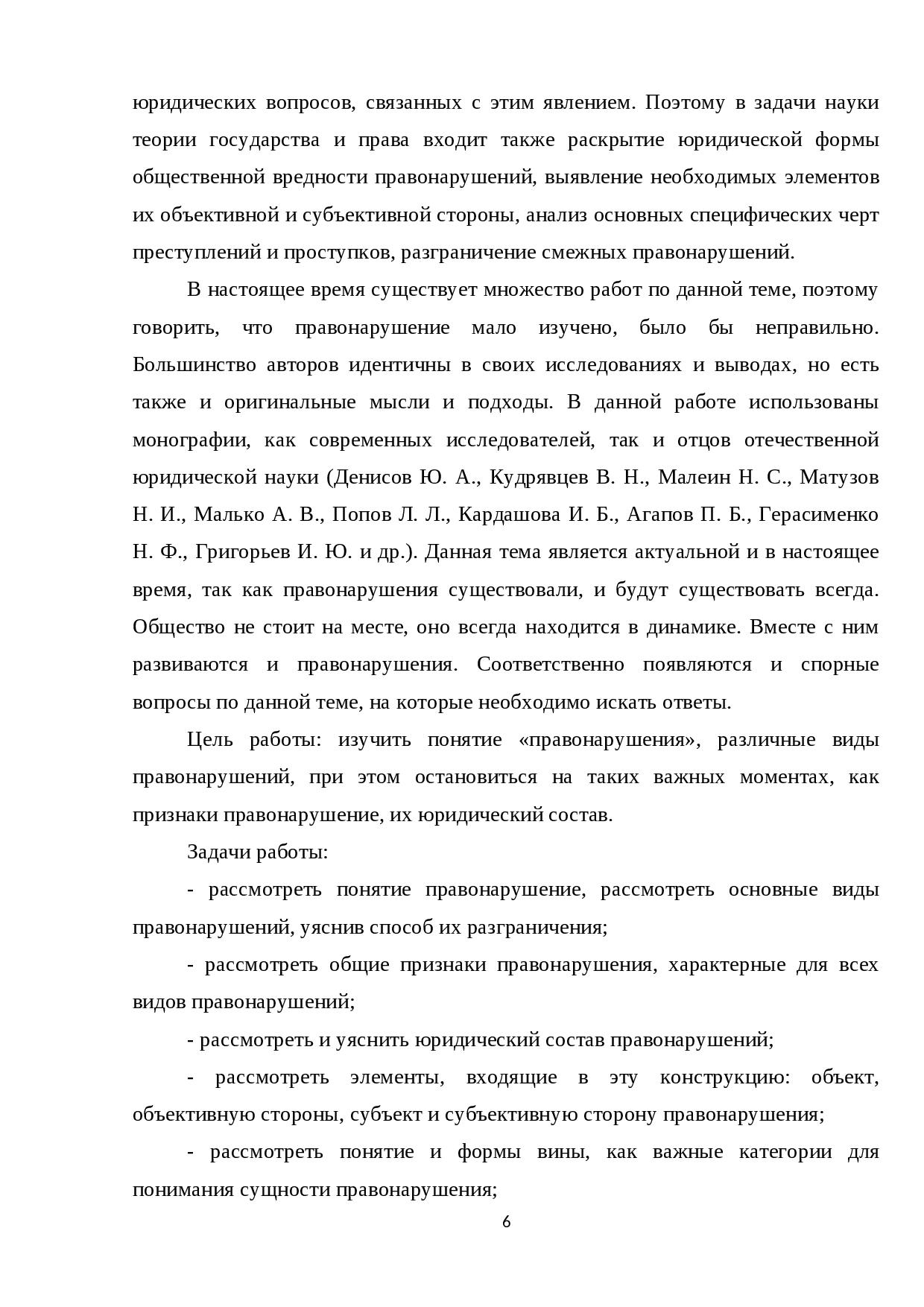 Состав правонарушения